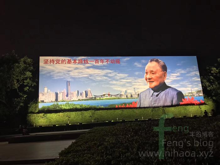深圳荔枝公园6,邓小平先生画像